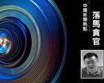中山市委统战部副部长、市工商联党组书记林春红落马。(大纪元合成)