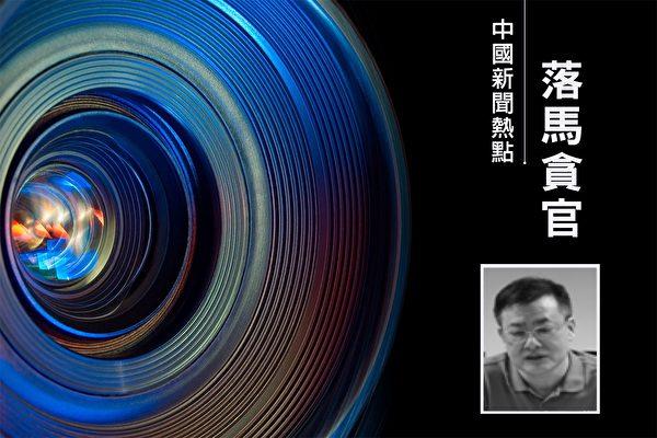 广东官场再清洗 中山市委统战部副部长落马