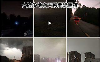 大陸多地白天瞬變黑夜 京城相關視頻被禁