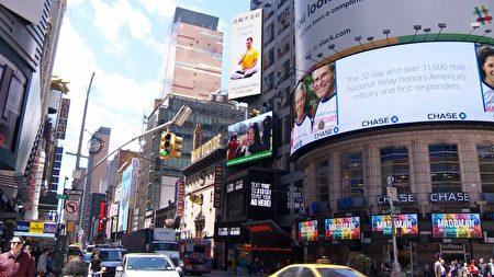 """在全世界游客聚集的纽约时代广场,写着""""法轮大法好""""的大型电子看板,高挂在上。"""