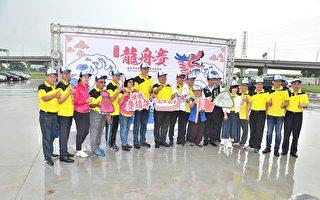 新北龙舟锦标赛 端午庆典在微风