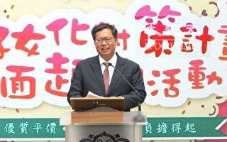 挺中執會民主制度 鄭文燦:需要蔡賴取得共識
