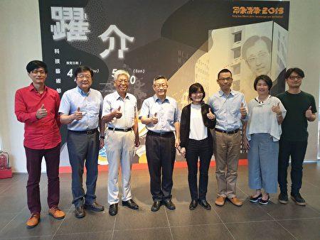 清華大學校長賀陳弘(中)與校內師長、貴賓一同為2019「印象清華」躍介科技藝術節開幕。