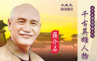 金言:蔣介石當年在江西的驚人預言