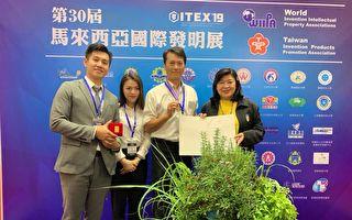 研发组合式生态植栽器 型农抱回2座国际金奖