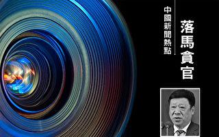 5月23日,河南省政協前黨組副書記、副主席靳綏東受賄一案開庭。(大紀元合成)