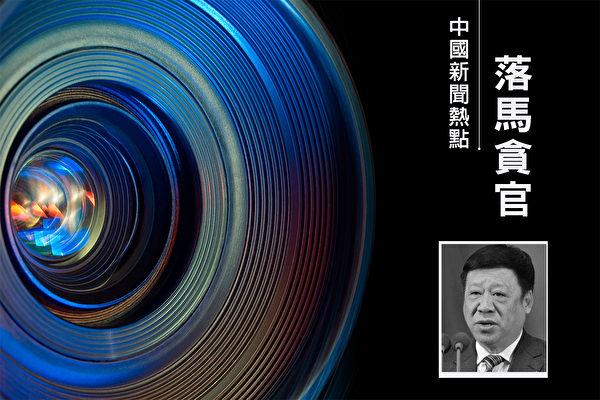 5月23日,河南省政协前党组副书记、副主席靳绥东受贿一案开庭。(大纪元合成)