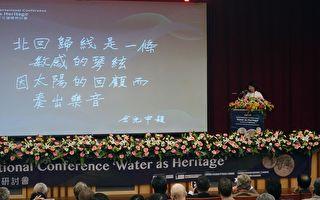 全球首屆水文化國際研討會在嘉義市