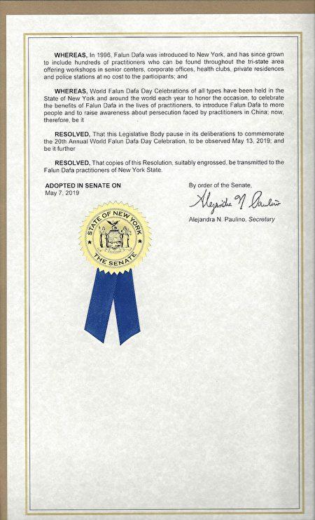 """纽约州参议会通过第J1115号决议案,恭贺""""2019年5月13日,第二十届世界法轮大法日庆典""""。"""