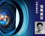 20日,海南省三亚市人大常委会党组成员、副主任朱永盛被调查。(大纪元合成)