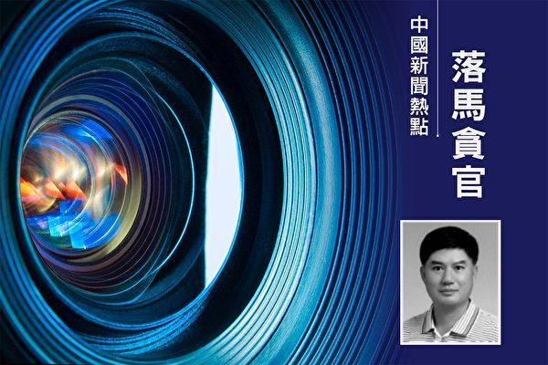 20日,海南省三亞市人大常委會黨組成員、副主任朱永盛被調查。(大紀元合成)