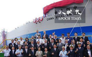 出席中钢自由轮下水典礼 总统:重振台湾造船业荣景