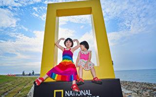 「經典黃框」快閃 框住新竹漁港美景