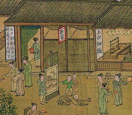 明仇英《清明上河图》描绘的典当行。(公有领域)