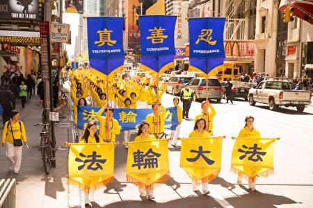 法轮功学员每年在世界之都纽约,横穿曼哈顿中城42街举行盛大游行,庆祝世界法轮大法日。