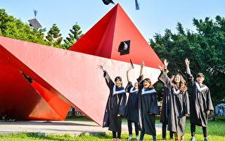 乘載夢想的紙飛機  元智大學週六舉辦畢業典禮