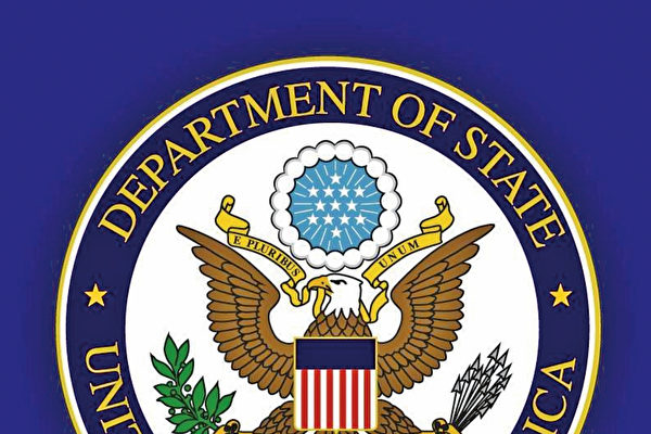 美国国务院将对迫害法轮功者 严格审核签证