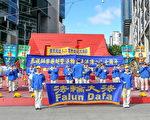 庆祝世界法轮大法日 澳墨尔本举办盛大集会