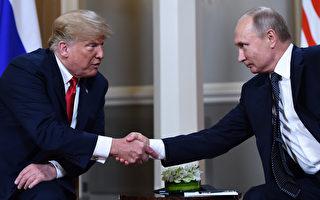 川普普京通話 談到美俄中多邊核協議可能性