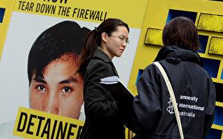 防火长城有效地封闭了中国及愚化人民。因此,推倒防火长城应该是美国在意识形态战争中打败中国的关键。(GREG WOOD/AFP/Getty Images)