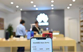 美國將華為列入出口黑名單,分析師稱,華為今年的出貨量可能最多下降24%,且其智能手機可能會從國際市場消失。