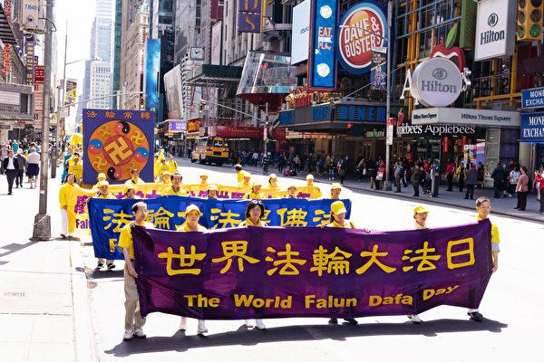 5月16日,来自欧洲、亚洲、南美洲、北美洲、非洲、大洋洲六大洲的部分法轮功修炼者,聚集在纽约曼哈顿,游行庆祝法轮大法洪传27周年。(戴兵/大纪元)