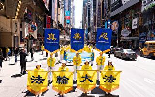 组图1:万名法轮功学员纽约盛大游行