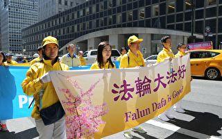 (左一至左三)2019年5月16日,王會娟、李扶搖和李振軍在慶祝法輪大法洪傳27周年曼哈頓大遊行中。(施萍/大紀元)