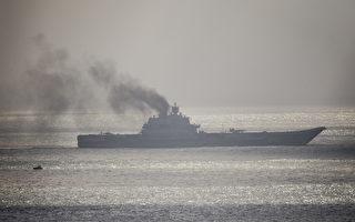 俄罗斯不让中共帮助修理航母 原因有三