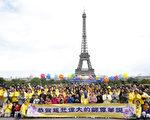 5月5日(週日)下午,巴黎鐵塔對面的人權廣場(Trocadéro)上,法國法輪功學員在提前慶祝第二十屆「5·13世界法輪大法日」暨法輪功創始人李洪志師父華誕。(章樂/大紀元)