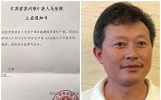 江蘇戈覺平被控煽顛罪開庭 聲援者多人被抓