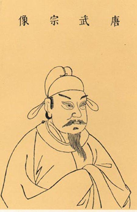 唐武宗像,出自《三才圖會》。(公有領域)