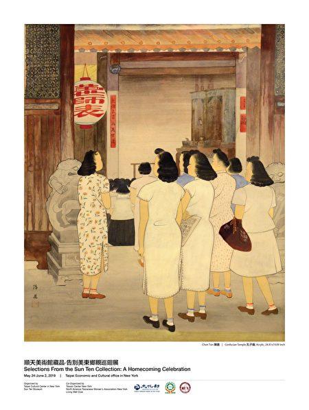 畫家陳進作品「孔子廟」。