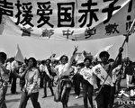 六四期间,北京教师声援学生。(Jian Liu 提供)