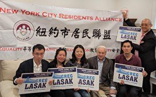 拉萨克角逐皇后区地检 访纽约市居民联盟盼支持