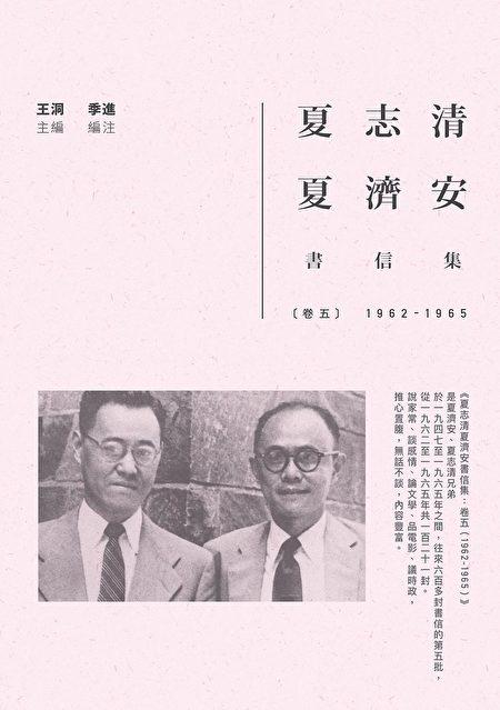夏志清夏济安书信集:卷五(1962-1965)(下)