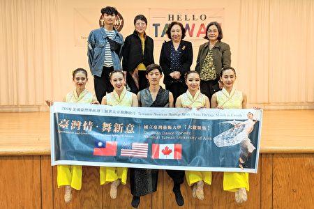 台湾艺术大学舞蹈系5位学生与嘉宾合影。后排右起:台艺大美东校友会会长游琇玲、台湾会馆理事长方秀蓉、台艺大舞蹈系教授王广生。