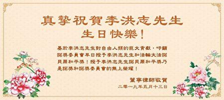 律师叶宁恭贺李洪志先生华诞。