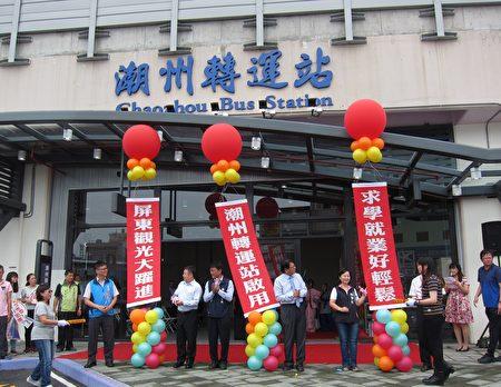 屏东潮州转运站22日正式启用。