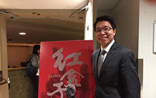 台驻加代表处放映金马奖纪录片《红盒子》