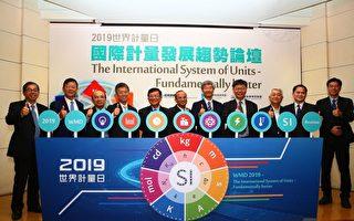 经济部标准检验局举办国际计量发展趋势论坛
