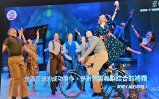 台中歌剧院夏季音乐剧  原汁原味百老汇登台