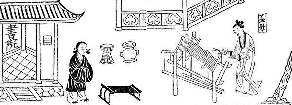 西汉刘向《列女传‧邹孟轲母》插图。(公有领域)