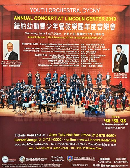 纽约幼狮子青少年管弦乐团宣布,6月8日在林肯中心爱丽丝·特丽厅(Alice Tully Hall)演出。购票网址:www.lincolncenter.org。