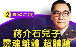 【未解之谜】蒋纬国濒死体验 见过世父亲蒋介石