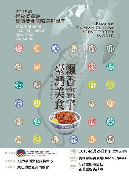 """台湾知名的""""度小月""""餐厅行政总监潘盟仁及店长主厨吴政璋,将于26日活动中,现场示范烹调台南担仔面等传统台湾小吃料理。"""
