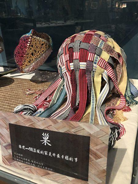 大仁科大編織作品「巢」,象徵「家」的溫暖。