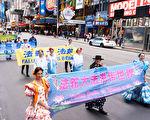 5月16日,来自欧洲、亚洲、南美洲、北美洲、非洲、大洋洲六大洲的部分法轮功修炼者,聚集在纽约曼哈顿,举行盛大游行庆祝法轮大法洪传27周年。前排右一为西班牙法轮功学员乔安娜·桑切兹(Juana Sánchez)。(戴兵/大纪元)