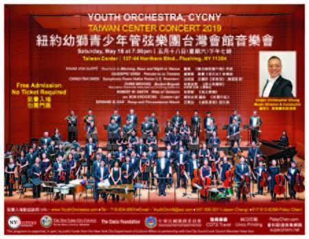 5月18日(周六)晚7点,纽约幼狮青少年管弦乐团于法拉盛台湾会馆免费为民众带来多首精彩音乐,欢迎民众前往聆听悠扬的乐声。