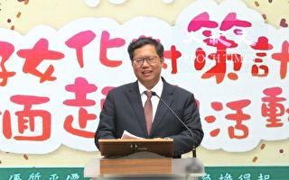 桃园市长郑文灿:蔡赖合才可能胜选